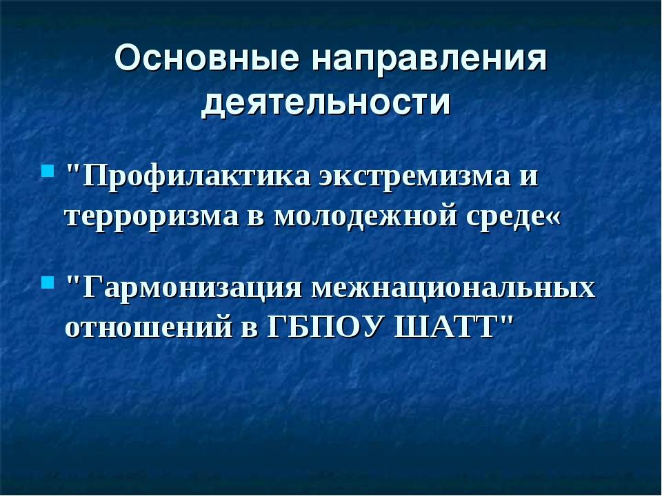 """Основные направления деятельности """"Профилактика экстремизма и терроризма в мо..."""