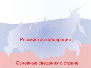 Российская федерация Основные сведения о стране