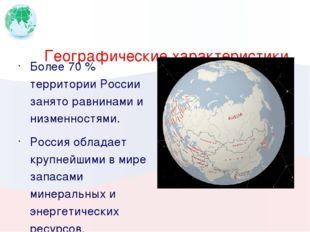 Географические характеристики Более 70 % территории России занято равнинами