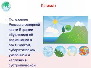 Климат Положение России в северной части Евразии обусловило её размещение в а