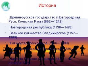История Древнерусское государство (Новгородская Русь, Киевская Русь) (862—124