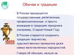 Обычаи и традиции В России празднуются государственные, религиозные, професси