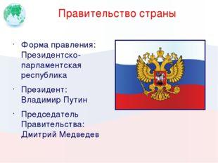 Правительство страны Форма правления: Президентско-парламентская республика П