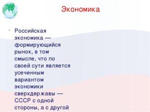 Экономика Российская экономика— формирующийся рынок, в том смысле, что по св