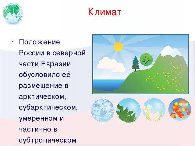 Климат Положение России в северной части Евразии обусловило её размещение в а...