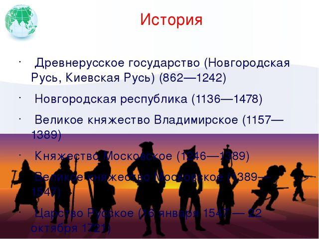История Древнерусское государство (Новгородская Русь, Киевская Русь) (862—124...