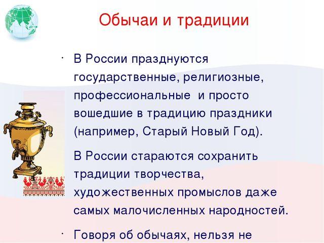 Обычаи и традиции В России празднуются государственные, религиозные, професси...