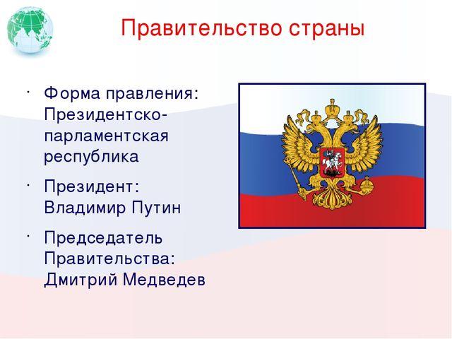 Правительство страны Форма правления: Президентско-парламентская республика П...