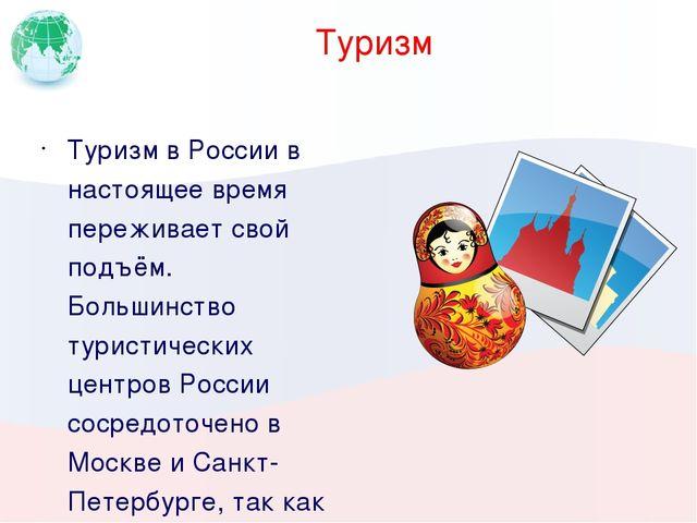 Туризм Туризм в России в настоящее время переживает свой подъём. Большинство...