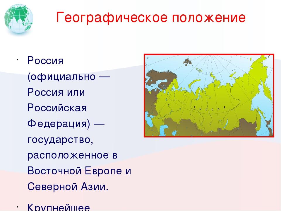 Доклад по географии про страну 636