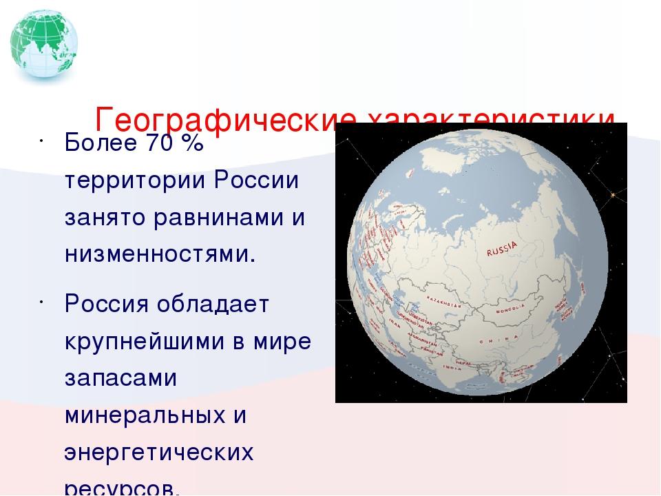 Географические характеристики Более 70 % территории России занято равнинами...