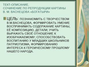 ТЕКТ-ОПИСАНИЕ. СОЧИНЕНИЕ ПО РЕПРОДУКЦИИ КАРТИНЫ В. М. ВАСНЕЦОВА «БОГАТЫРИ» ЦЕ