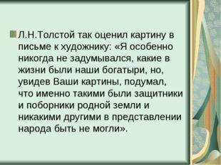 Л.Н.Толстой так оценил картину в письме к художнику: «Я особенно никогда не з