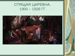 СПЯЩАЯ ЦАРЕВНА. 1900 – 1926 ГГ.