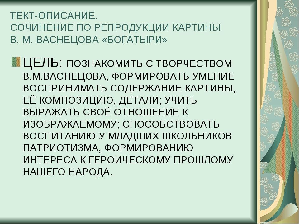 ТЕКТ-ОПИСАНИЕ. СОЧИНЕНИЕ ПО РЕПРОДУКЦИИ КАРТИНЫ В. М. ВАСНЕЦОВА «БОГАТЫРИ» ЦЕ...