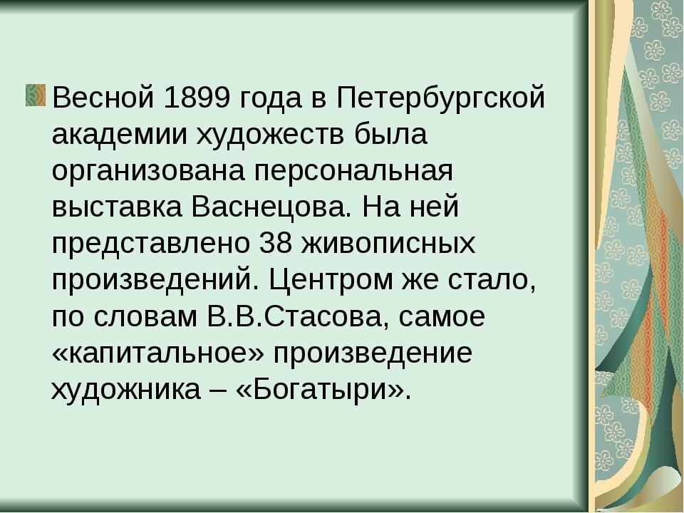 Весной 1899 года в Петербургской академии художеств была организована персона...