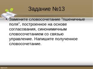 """Задание №13 Замените словосочетание """"пшеничные поля"""", построенное на основе с"""