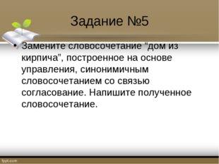 """Задание №5 Замените словосочетание """"дом из кирпича"""", построенное на основе уп"""