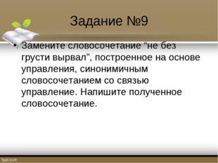 """Задание №9 Замените словосочетание """"не без грусти вырвал"""", построенное на осн"""