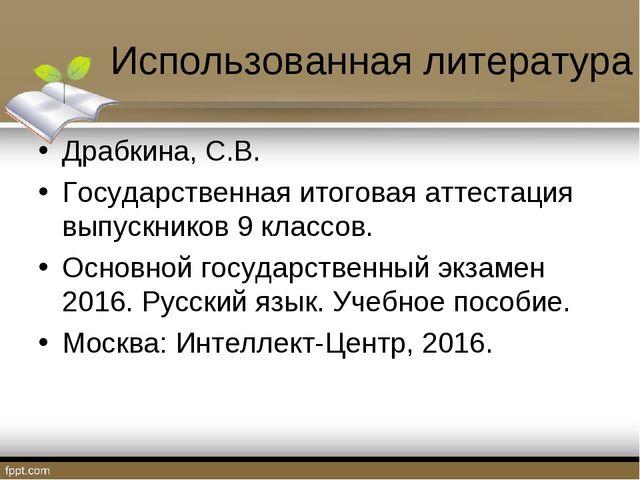 Использованная литература Драбкина, С.В. Государственная итоговая аттестация...