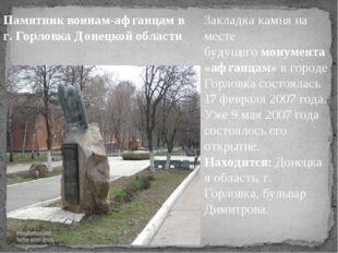 Памятник воинам-афганцам в г. Горловка Донецкой области Закладка камня на мес