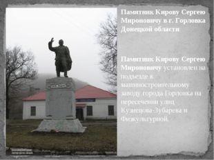 Памятник Кирову Сергею Мироновичу в г. Горловка Донецкой области Памятник Кир