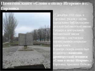 Памятник книге «Слово о полку Игореве» в г. Горловка 27 декабря 2011 года, в