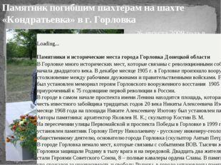 26 августа 2009 года в поселке Кондратьевка города Горловка состоялось открыт