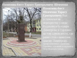Памятник-бюст Тарасу Григорьевичу Шевченко Памятник-бюст Шевченко Тарасу Григ