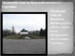 Памятник-танк на братской могиле в г. Горловка Памятник-танк на братской моги