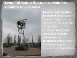 Бульвар космонавтов Волковыхрасположен в поселке Строитель по проспекту имен