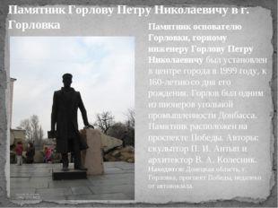 Памятник Горлову Петру Николаевичу в г. Горловка Памятник основателю Горловки