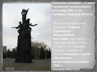 Памятник-мемориал «Героям Горловского вооруженного восстания 1905 г.» в г. Го