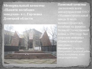 Памятный комплекс расположен возле заводоуправления ОАО «Машиностроительный