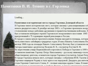 Памятники Владимиру ИльичуЛенинув городе Горловка находятся: г. Горловка, п