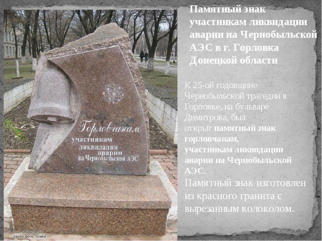 Памятный знак участникам ликвидации аварии на Чернобыльской АЭС в г. Горловка...
