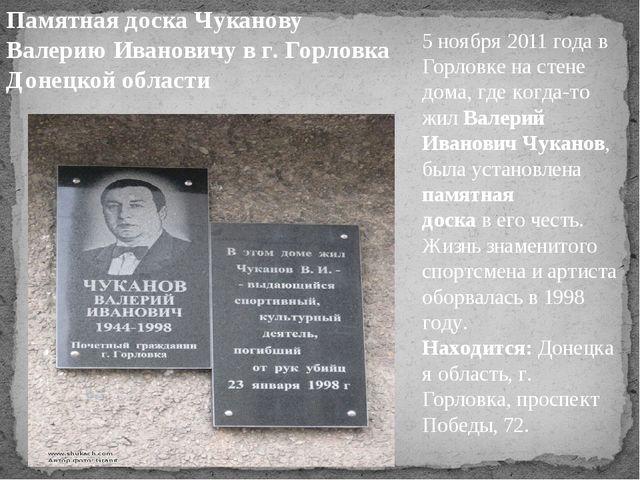 5 ноября 2011 года в Горловке на стене дома, где когда-то жилВалерий Иванови...