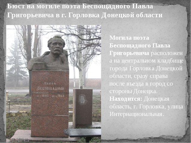Бюст на могиле поэта Беспощадного Павла Григорьевича в г. Горловка Донецкой о...