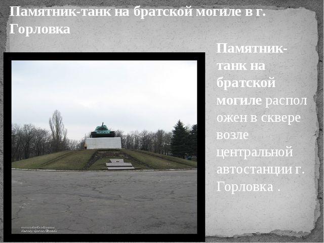 Памятник-танк на братской могиле в г. Горловка Памятник-танк на братской моги...