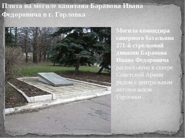 Могилакомандира саперного батальона 271-й стрелковой дивизииБаранова Ивана...