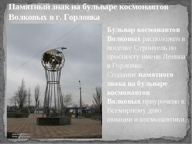 Бульвар космонавтов Волковыхрасположен в поселке Строитель по проспекту имен...