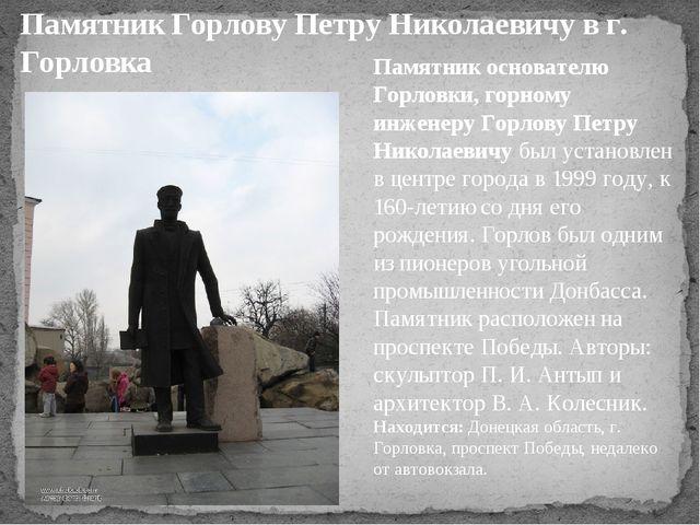Памятник Горлову Петру Николаевичу в г. Горловка Памятник основателю Горловки...
