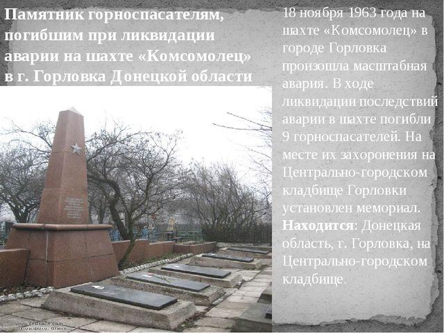 Памятник горноспасателям, погибшим при ликвидации аварии на шахте «Комсомолец...