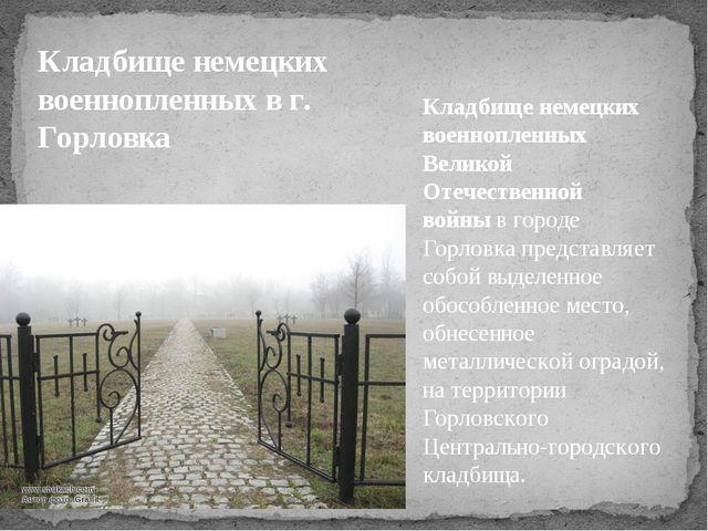Кладбище немецких военнопленных Великой Отечественной войныв городе Горловка...