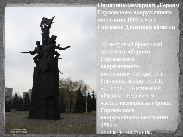 Памятник-мемориал «Героям Горловского вооруженного восстания 1905 г.» в г. Го...
