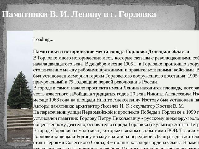 Памятники Владимиру ИльичуЛенинув городе Горловка находятся: г. Горловка, п...