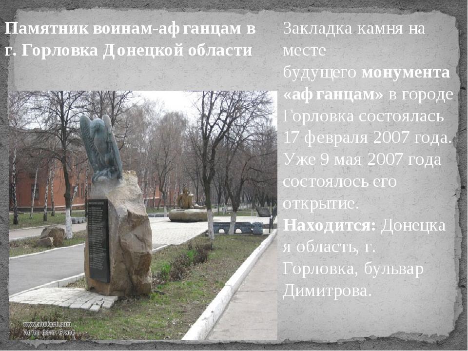 Памятник воинам-афганцам в г. Горловка Донецкой области Закладка камня на мес...