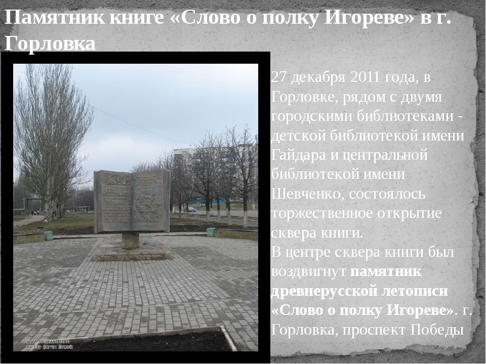 Памятник книге «Слово о полку Игореве» в г. Горловка 27 декабря 2011 года, в...