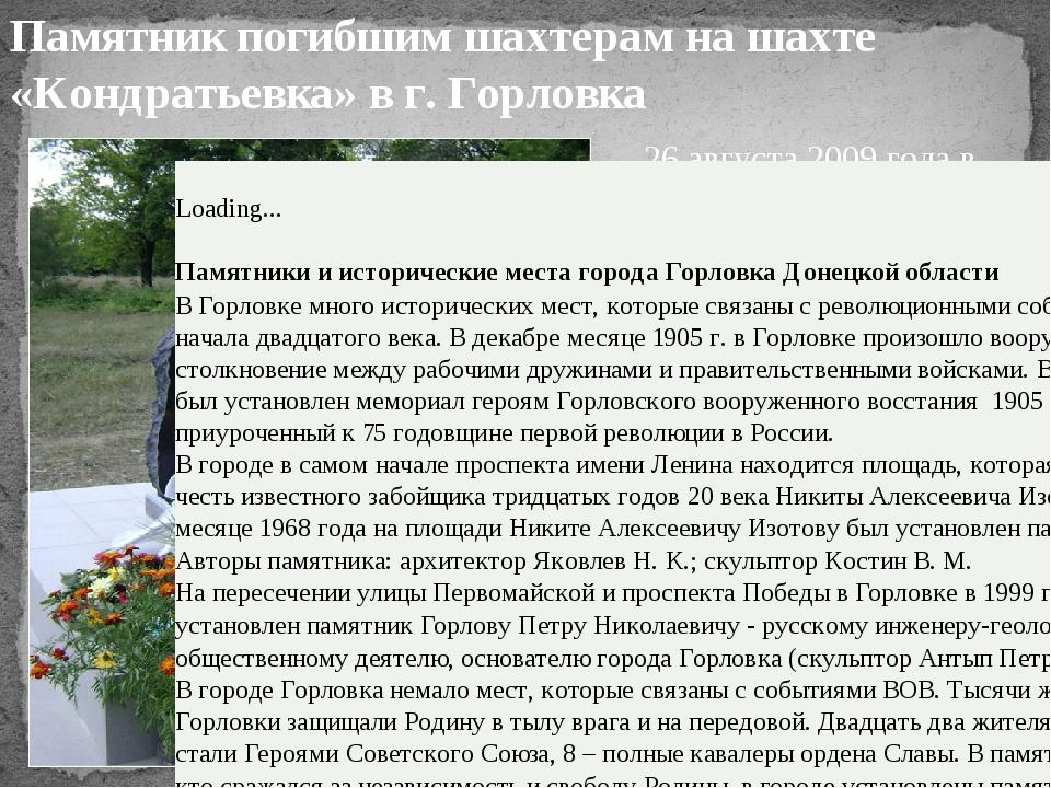 26 августа 2009 года в поселке Кондратьевка города Горловка состоялось открыт...