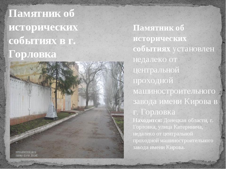 Памятник об исторических событиях в г. Горловка Памятник об исторических собы...